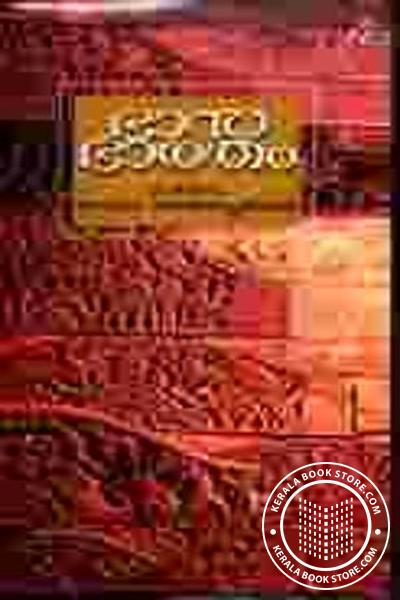 Cover Image of Book Bhasa bharatham