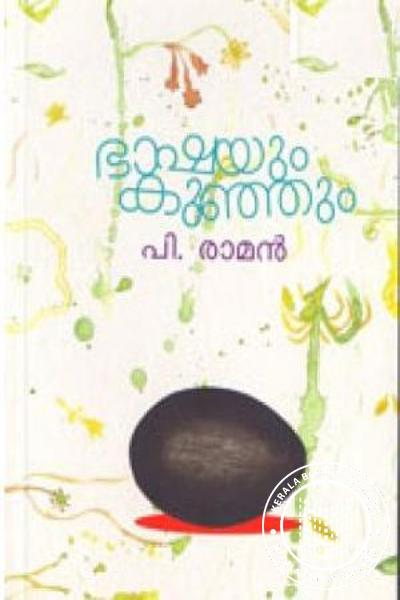 Cover Image of Book Bhashayum Kunjum