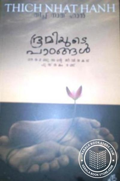 Cover Image of Book ഭൂമിയുടെ പാഠങ്ങള്