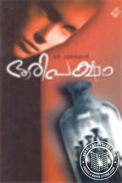 Cover Image of Book Bhooripaksham