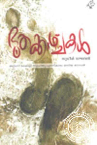 Cover Image of Book Bhootha Kazhchakal