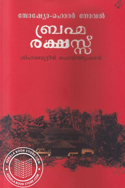 Cover Image of Book ബ്രഹ്മരക്ഷസ്സ്