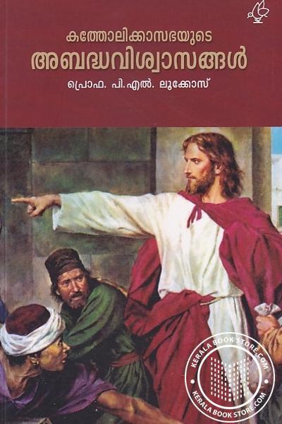 Cover Image of Book കത്തോലിക്കാ സഭയുടെ അബദ്ധ വിശ്വാസങ്ങള്