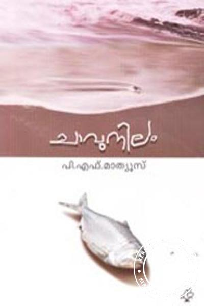 Cover Image of Book Chaavunilam