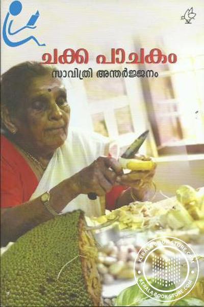 Cover Image of Book Chakka Pachakam