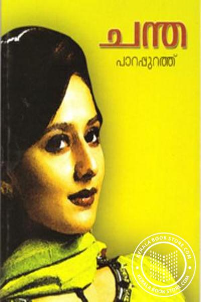 Cover Image of Book ചന്ത
