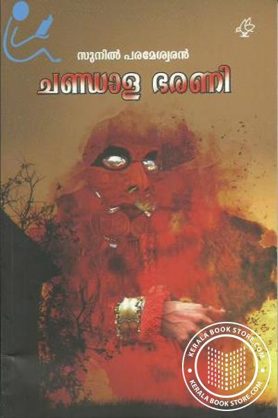 Cover Image of Book Chandala Bharani
