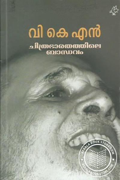 Cover Image of Book Charithrabhaarathaththile Bandhavam