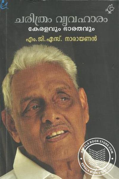 Cover Image of Book Charithram Vyavaharam Keralavum Bharathavum