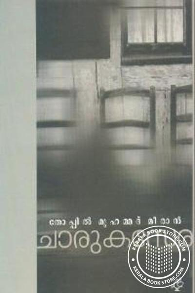Cover Image of Book Charu Kasera
