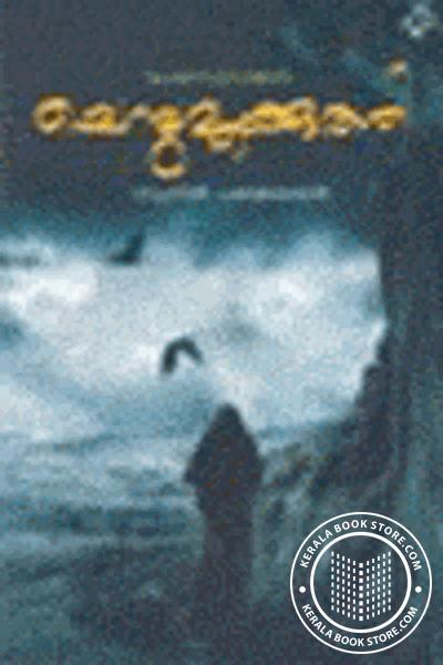Cover Image of Book Chempu mukkoothi