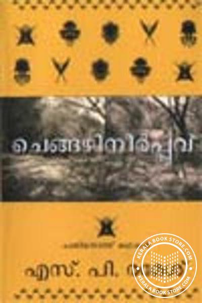 Cover Image of Book Chenganeer Poovu