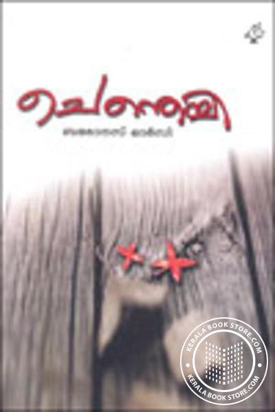 Cover Image of Book Chenthechy