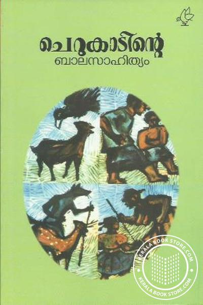 Cover Image of Book Cherukadinte balasahithyam