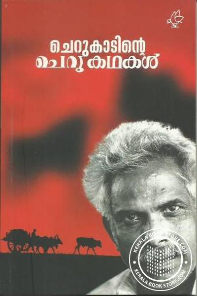 Image of Book Cherukadinte Cheru Kathakal