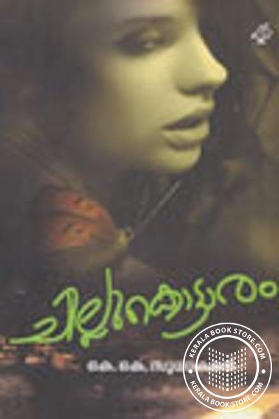 Image of Book chillu Kottaram