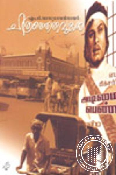 Cover Image of Book Chithratheruvukal
