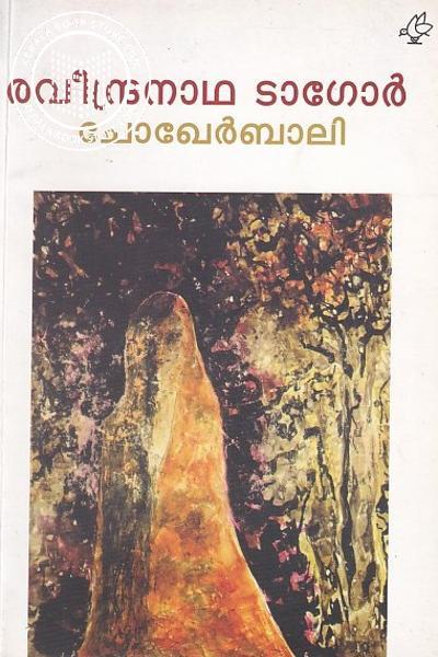Cover Image of Book ചോഖേര് ബാലി- രവീന്ദ്രനാഥ ടാഗോര്