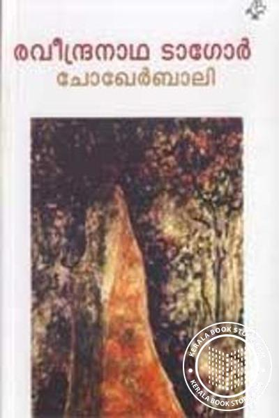 Cover Image of Book Chokher Baali