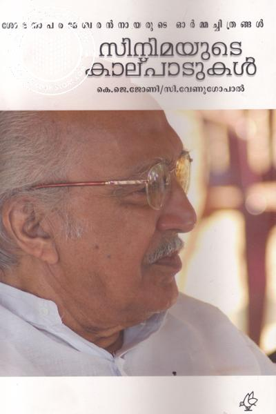 Cover Image of Book Cinimayude Kalpadukal