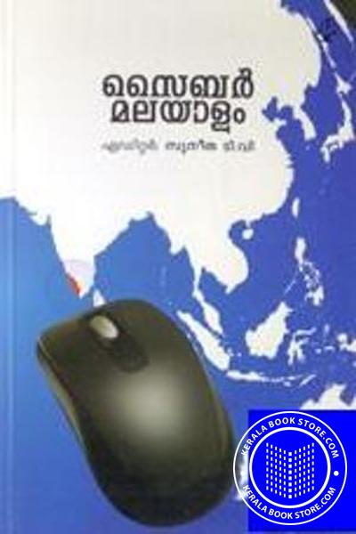 Cover Image of Book Cyber Malayalam
