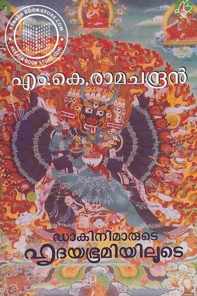 Cover Image of Book Daakinimaarude Hrudayabhoomiyiloode