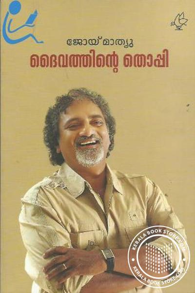Cover Image of Book DAIVATHITE THOPPI
