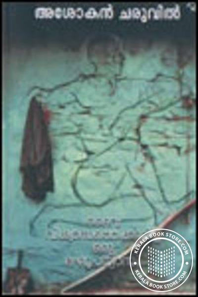Cover Image of Book ദൈവത്തെ ക്കുറിച്ച് ഒരു ലഘു ഉപന്യാസം