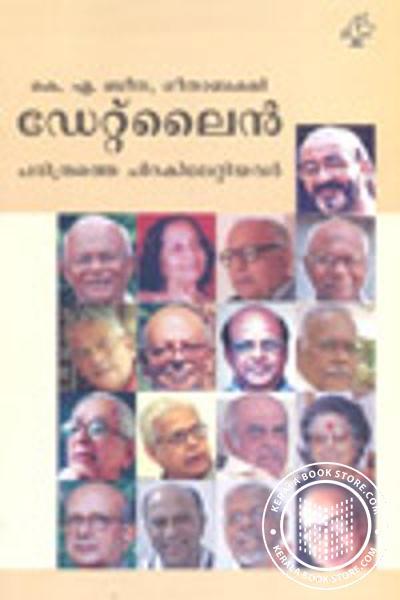 Cover Image of Book Date Lane charithrathe chirakilettiyavar