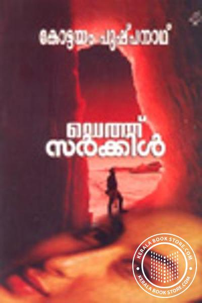 Cover Image of Book Death Circle