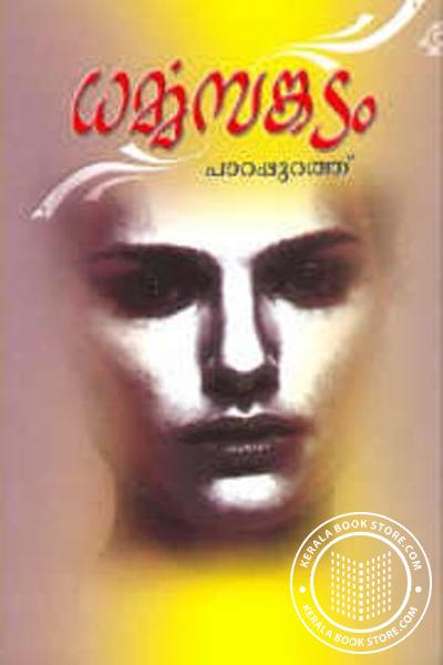 Cover Image of Book Dhamasankadam