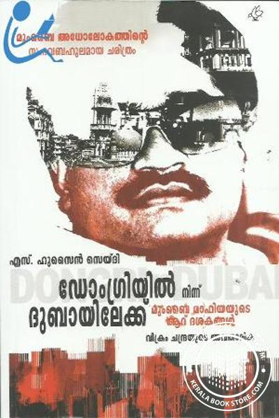 Cover Image of Book Dongriyilninnu Dubayilekku