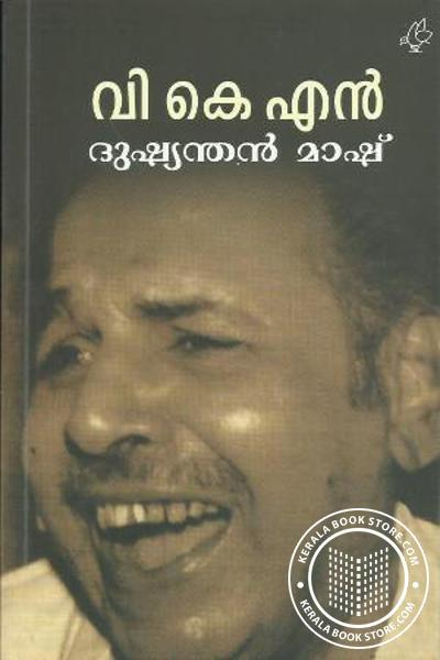 Cover Image of Book Dushyanthan mash
