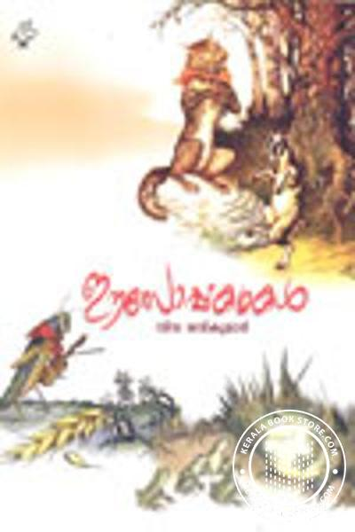 Cover Image of Book Easoppu Kathakal- Aesopes Fables-