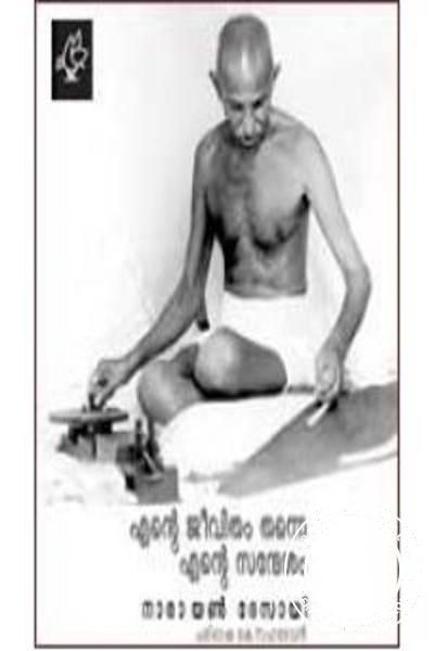 Cover Image of Book Ente Jeevitham Thanne Ente Sandesam