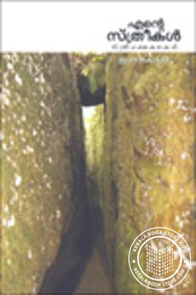 Cover Image of Book Ente Sthreekal