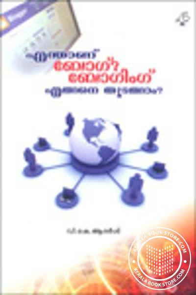 Cover Image of Book Enthaanu Blog Blogging Engine Thutangam