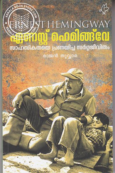 Cover Image of Book Ernest Hemingway സാഹസികതയെ പ്രണയിച്ച സര്ഗ്ഗജീവിതം