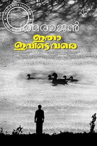 Cover Image of Book Etha Evede vare