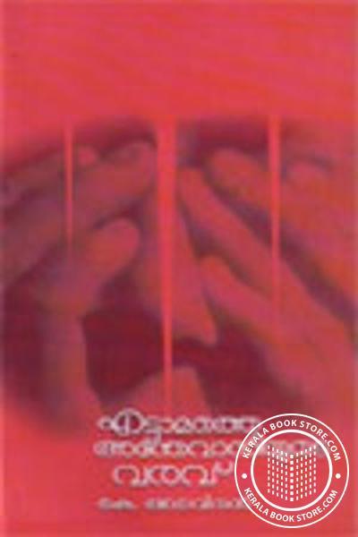 Cover Image of Book Ettamathe Anthevaasiyude varavu