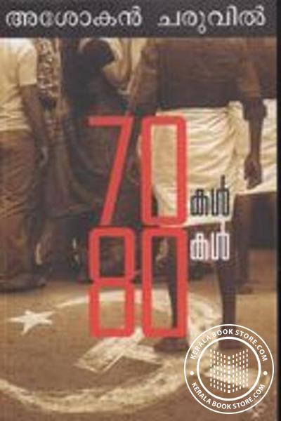 Cover Image of Book Ezhupathukal Enpathukal