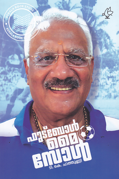 Cover Image of Book Football മൈ സോള്‍