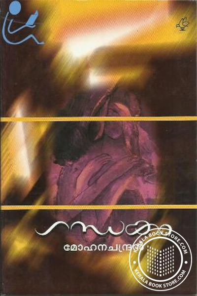 Cover Image of Book ഗന്ധകം
