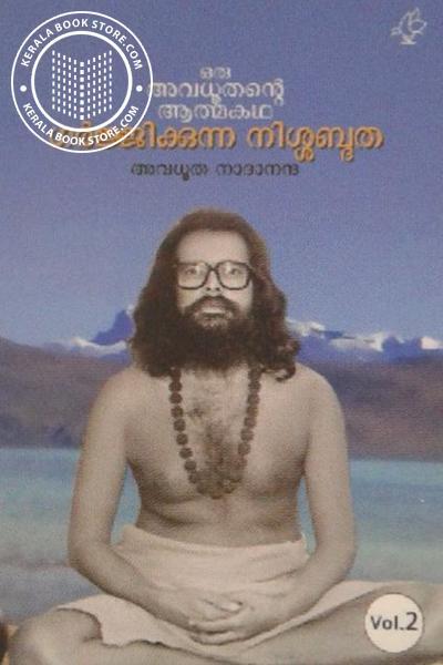 Cover Image of Book ഗര്ജ്ജിക്കുന്ന നിശ്ശബ്ദത