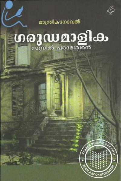 Cover Image of Book ഗരുഢമാളിക