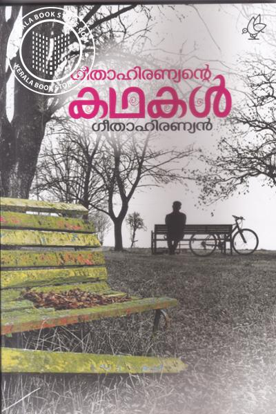 Cover Image of Book Geetha Hiranyante Kadhakal