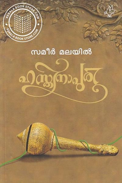 Cover Image of Book ഹസ്തിനാ പുരി