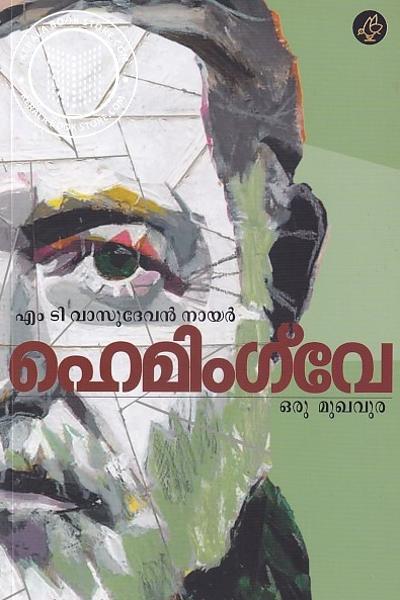 Cover Image of Book ഹെമിംഗ് വേ ഒരു മുഖവുര