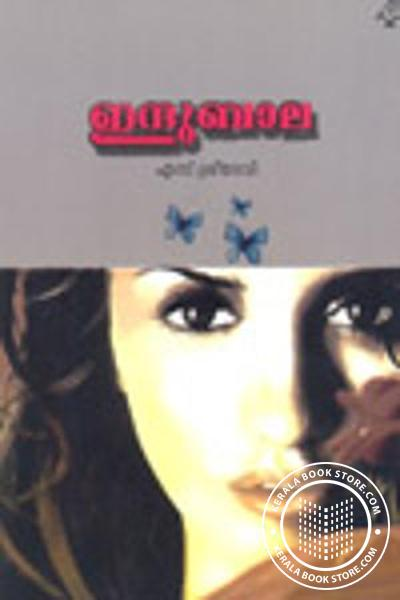 Cover Image of Book Indhubaala