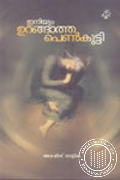 Cover Image of Book Iniyum Urangatha Penkutti